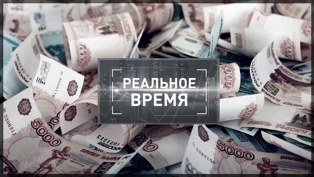 Длинные деньги России [Реальное время]