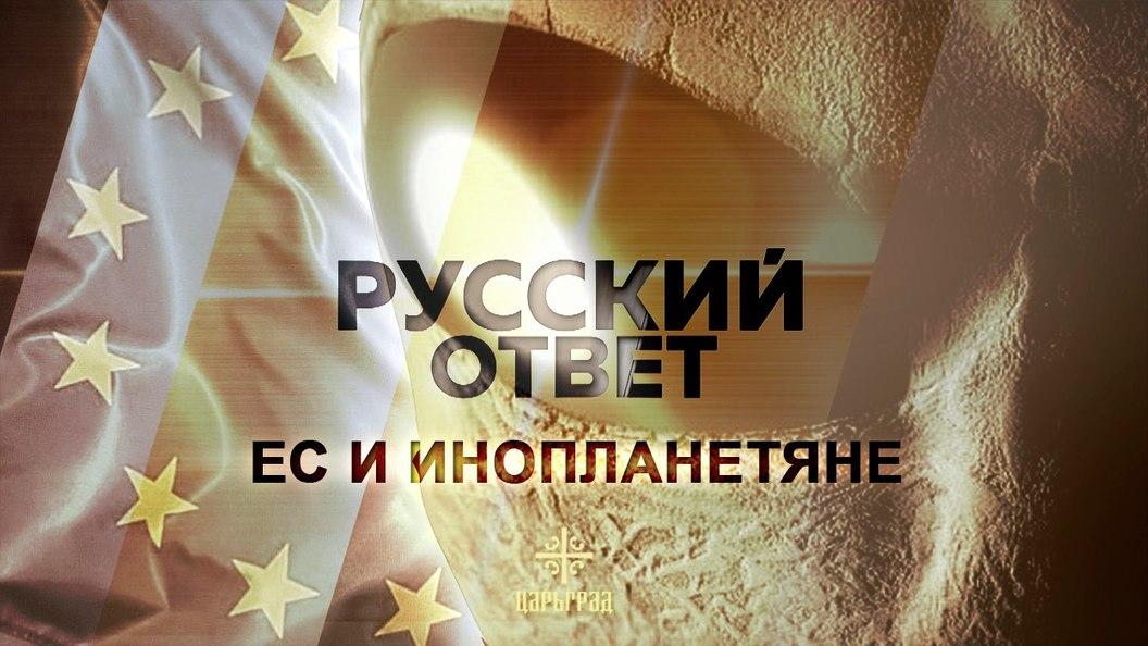 ЕС и инопланетяне [Русский ответ]