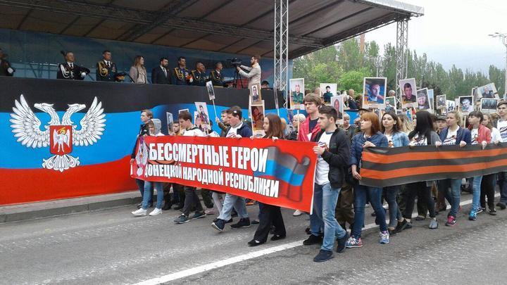 Бессмертный полк в Донецке: Одна колонна для героев Отечественной войны и битвы за Донбасс