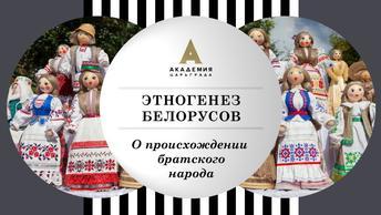 Как создавали легенду о самостийности белорусов