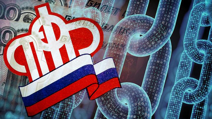 Блокчейн может спасти Россию от пенсионной реформы