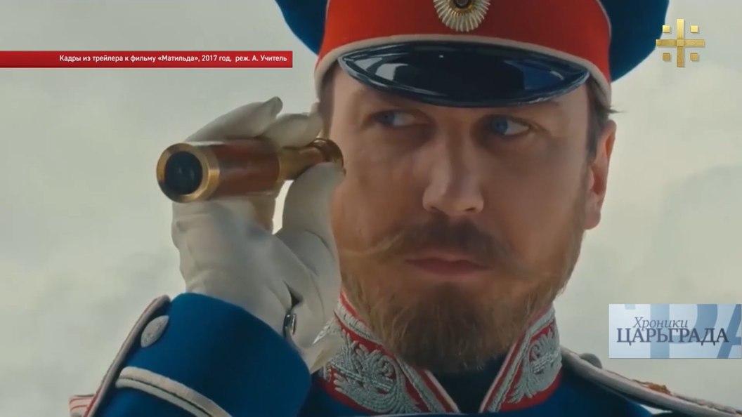 Хроники Царьграда: Остановить «Матильду»!