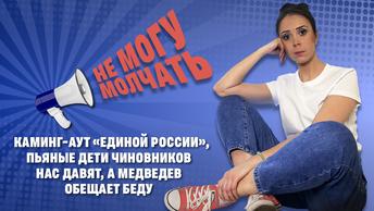 Не могу молчать!  Каминг-аут «Единой России», пьяные дети чиновников нас давят, а Медведев обещает беду