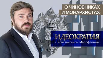 «Идеократия» с Константином Малофеевым. О чиновниках и монархистах