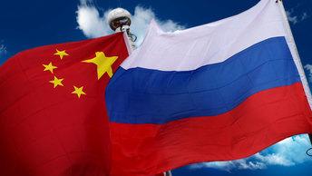 Россия и Китай строят новый Шелковый путь