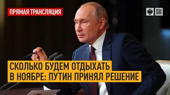Сколько будем отдыхать в ноябре: Путин принял решение