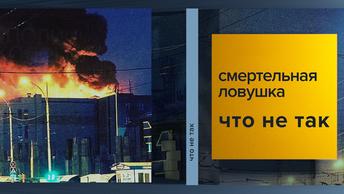 Пожар в Кемерово: Если мы не «кошмарим» бизнес – бизнес «кошмарит» нас: что не так?