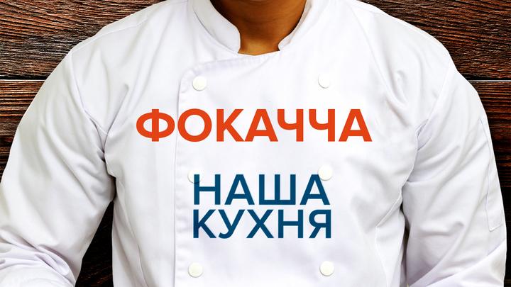 Наша Кухня. Фокачча