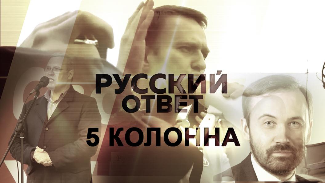 Пятая колонна: Кто такой Пономарев? [Русский ответ]