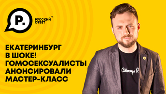 Екатеринбург в шоке! Гомосексуалисты анонсировали мастер-класс