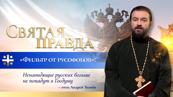 Фильтр от русофобов: Ненавидящие русских больше не попадут в Госдуму – отец Андрей Ткачёв