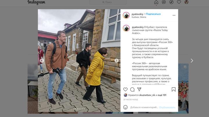 Съёмочная группа RT Arabic снимет передачу про Кузбасс