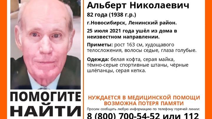 В Новосибирске пропал 82-летний пенсионер с потерей памяти