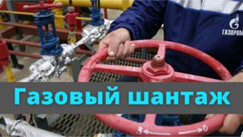 Газовый шантаж. США готовятся ввести новые санкции против России