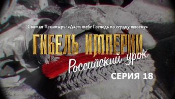 Фильм митрополита Тихона (Шевкунова): «Гибель Империи. Российский урок» серия 18