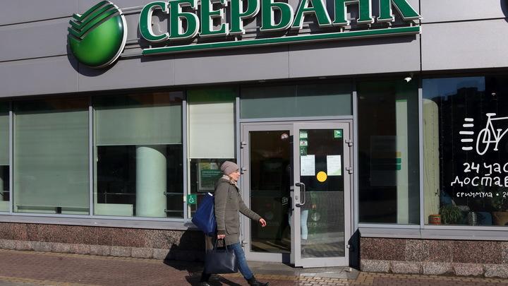 Сбербанк продан - акционеры на Западе. Как распределились деньги от сделки?