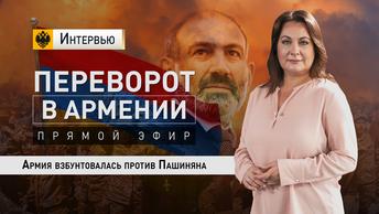 Переворот в Армении: Армия взбунтовалась против Пашиняна