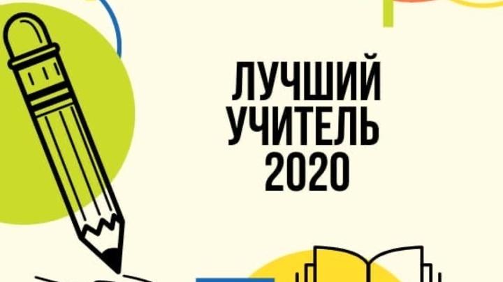 Во Владимире назвали лучших учителей 2020 года