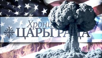 Американская ядерная угроза [Хроники Царьграда]