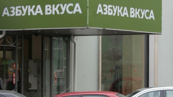 ФАС заподозрила Азбуку вкуса и Мираторг в дискриминации поставщиков