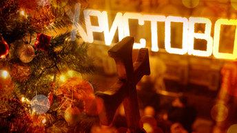 Наша Страна: Русские традиции Рождества