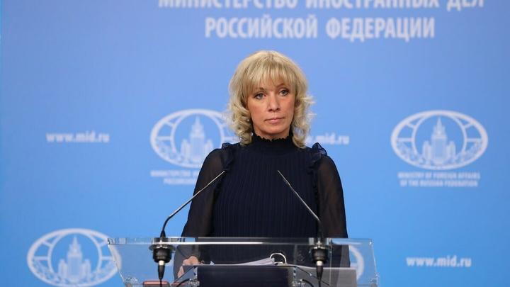 Захарова обличила трусость прячущихся под «синей тряпкой» западных партнеров