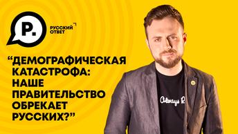 Демографическая катастрофа: Наше правительство обрекает русских?