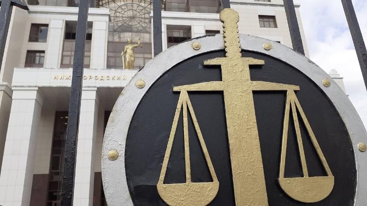 Суд отменил условный срок высокопоставленному сотруднику Газпром трансгаз Нижний Новгород