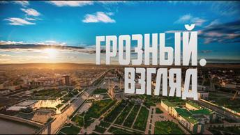 Правдивый образ Чечни