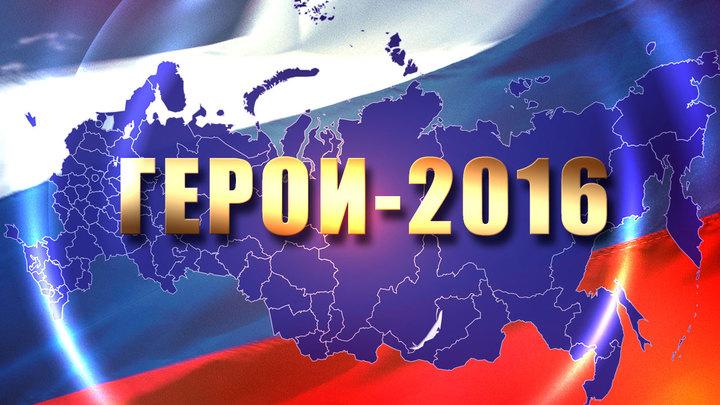 Герои-2016. Сирия, Донбасс, наука и меценаты