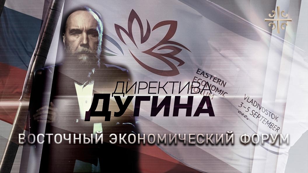 Восточный экономический форум [Директива Дугина]
