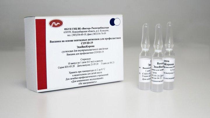 Центр Вектор планирует зарегистрировать вакцину ЭпиВакКорона-Н в августе