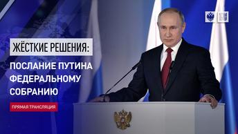 Жёсткие решения: послание Путина Федеральному Собранию — прямая трансляция