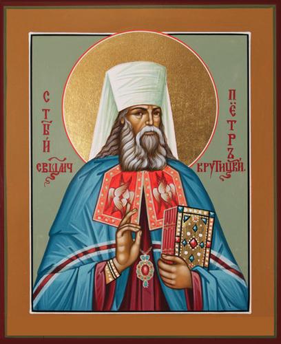 Священномученик Петр Крутицкий