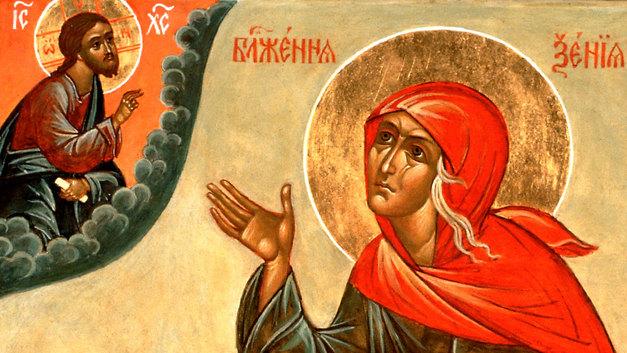 Блаженная Ксения Петербургская. Православный календарь на 6 июня