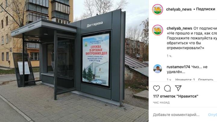 В Челябинске вандалы сломали стеклопакет на новой остановке