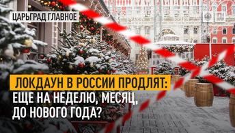 Локдаун в России продлят: еще на неделю, месяц, до Нового года?