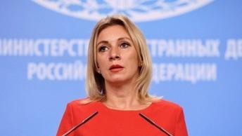 Мария Захарова: еженедельный брифинг в Москве`