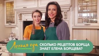 Легкая еда: Сколько рецептов борща знает Елена Борщева?