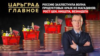 Россию захлестнула волна краж еды из магазинов: рост цен, нищета, безнадега