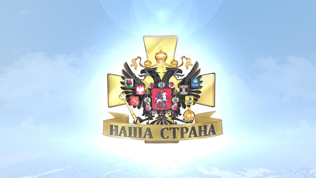 Наша слава – русская держава!