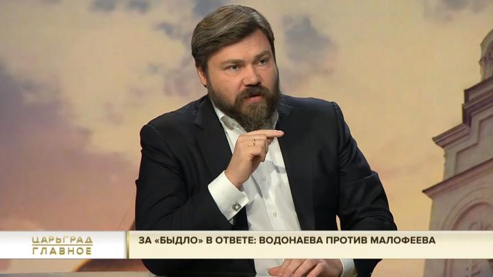 Не быдло, а основа будущего России: Малофеев о том, почему он не вправе пройти мимо оскорблений Водонаевой