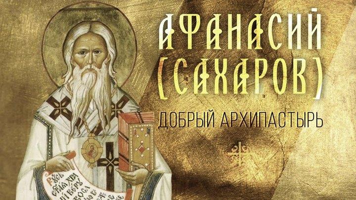 Добрый архипастырь. Святитель Афанасий, епископ Ковровский. Церковный календарь на 28 октября