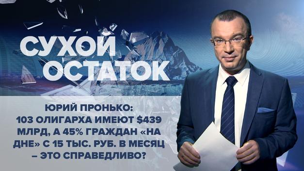 Юрий Пронько: 103 олигарха имеют $439 млрд, а 45% граждан «на дне» с 15 тыс. руб. в месяц – это справедливо?