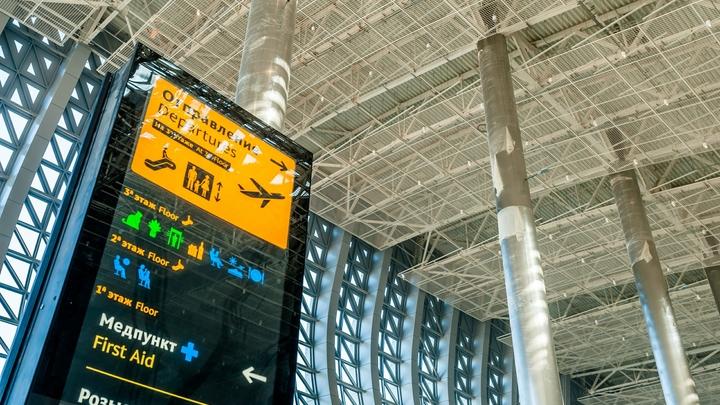 «Курилки» не вернутся: Минтранс развеял опасения пассажиров аэропортов