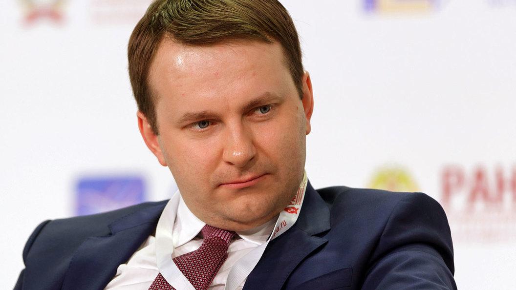 Орешкин обвинил население России в замедлении экономики