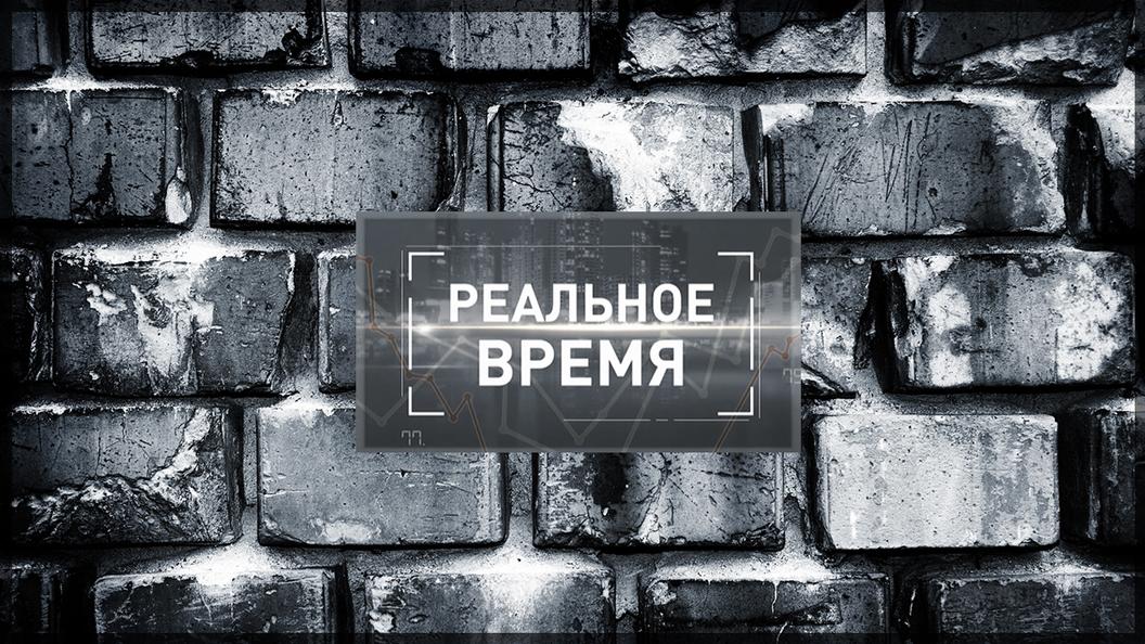 Экономика России: Пути выхода из кризиса [Реальное время]