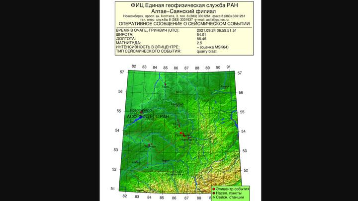 В Кузбассе промышленный взрыв вызвал землетрясение 24 сентября