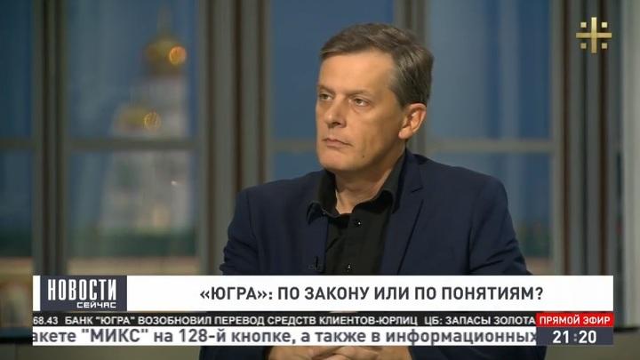 Ян Арт о банке Югра: Не очень понятно, почему банк нужно было приканчивать