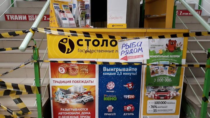 Наглость Столото перешла все границы: Обнищавшим старикам впаривают билеты в пунктах оплаты ЖКХ